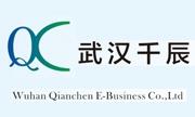 武汉千辰电子商务有限公司