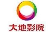 广大大地影院建设有限公司温泉分公司